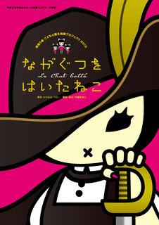 kaki_nagagutu_A_mini.jpg