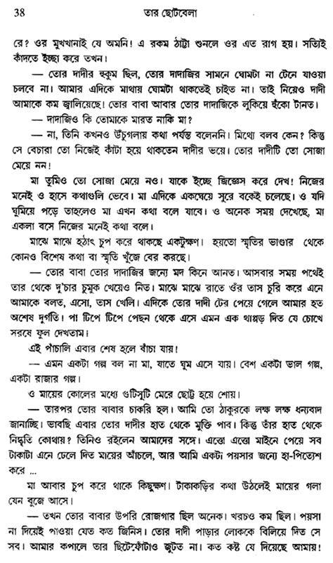 Uska Bachpan in Bengali (Novel)