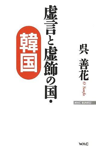 虚言と虚飾の国・韓国 (WAC BUNKO)