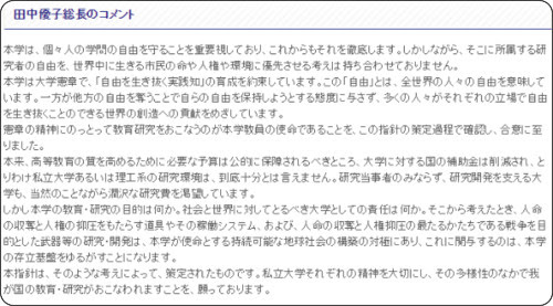 http://www.hosei.ac.jp/NEWS/newsrelease/170127.html