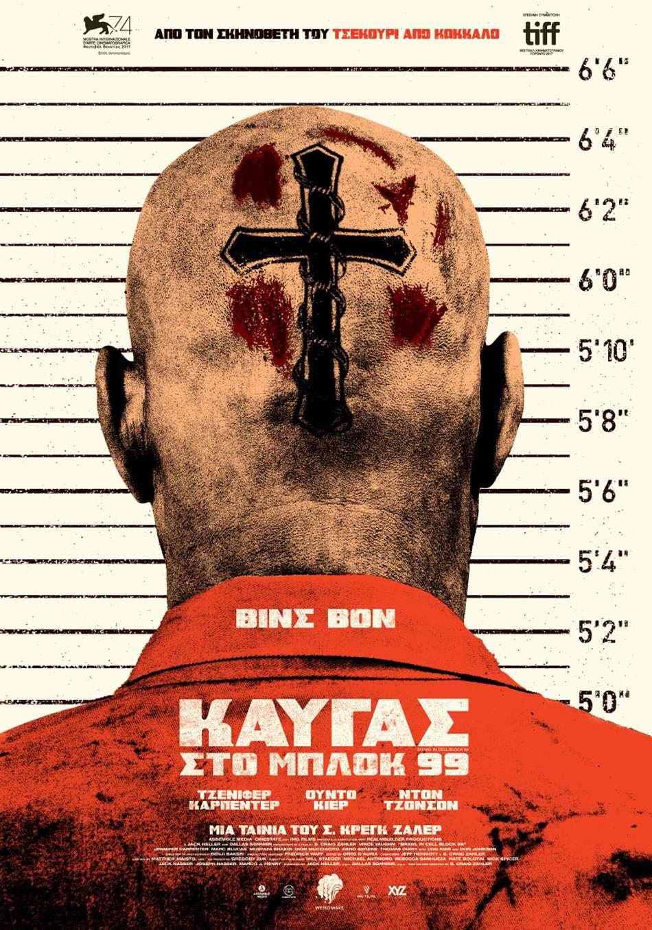 Καυγάς στο μπλοκ 99 (Brawl in Cell Block 99) Poster Πόστερ