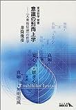東洋哲学覚書 意識の形而上学―『大乗起信論』の哲学 (中公文庫BIBLIO)