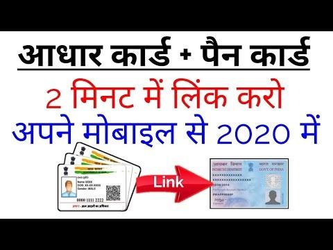 pan card link to aadhar or pan card aadhar card link