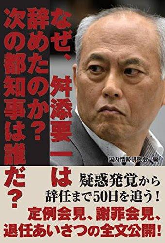 なぜ、舛添要一は辞めたのか? 次の都知事は誰だ?