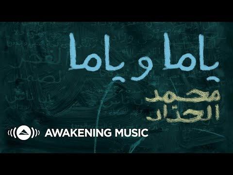 محمد الحداد - ياما و ياما + كلمات | Mohammed Al-Haddad - Yama we Yama + Lyrics