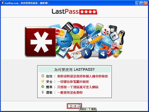 lastpass-03