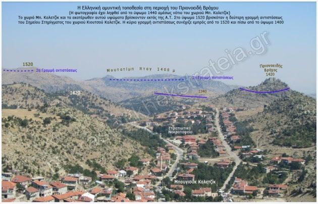 Η αμυντική τοποθεσία στον Πριονοειδή Βράχο