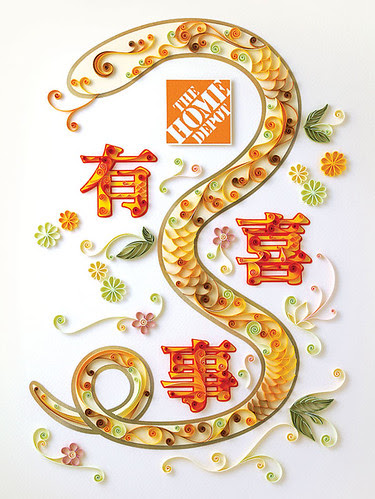 Quilled-Snake-for-Home-Depot-New-Year-Greeting