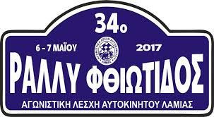 ΦΘΙΩΤΙΔΑ ΡΑΛΛΥ 34ο ΡΑΛΛΥ ΦΘΙΩΤΙΔΑΣ