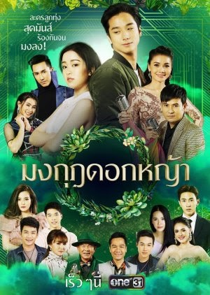 มงกุฎดอกหญ้า [45 END] Crowns of Grass - Thai Lakorn - Lakorn Thai