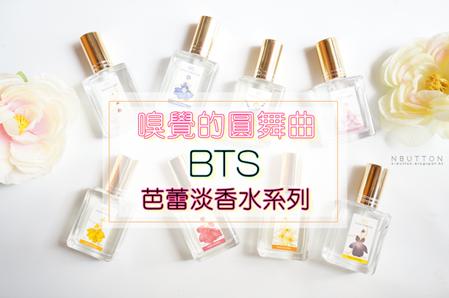 嗅覺的圓舞曲 ♫꒰・◡・๑꒱ 韓國 BTS 芭蕾淡香水系列