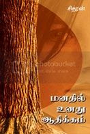 Manadhil Unadhu Aadhikkam - மனதில் உனது ஆதிக்கம் - சித்ரன் - சிறுகதை தொகுப்பு