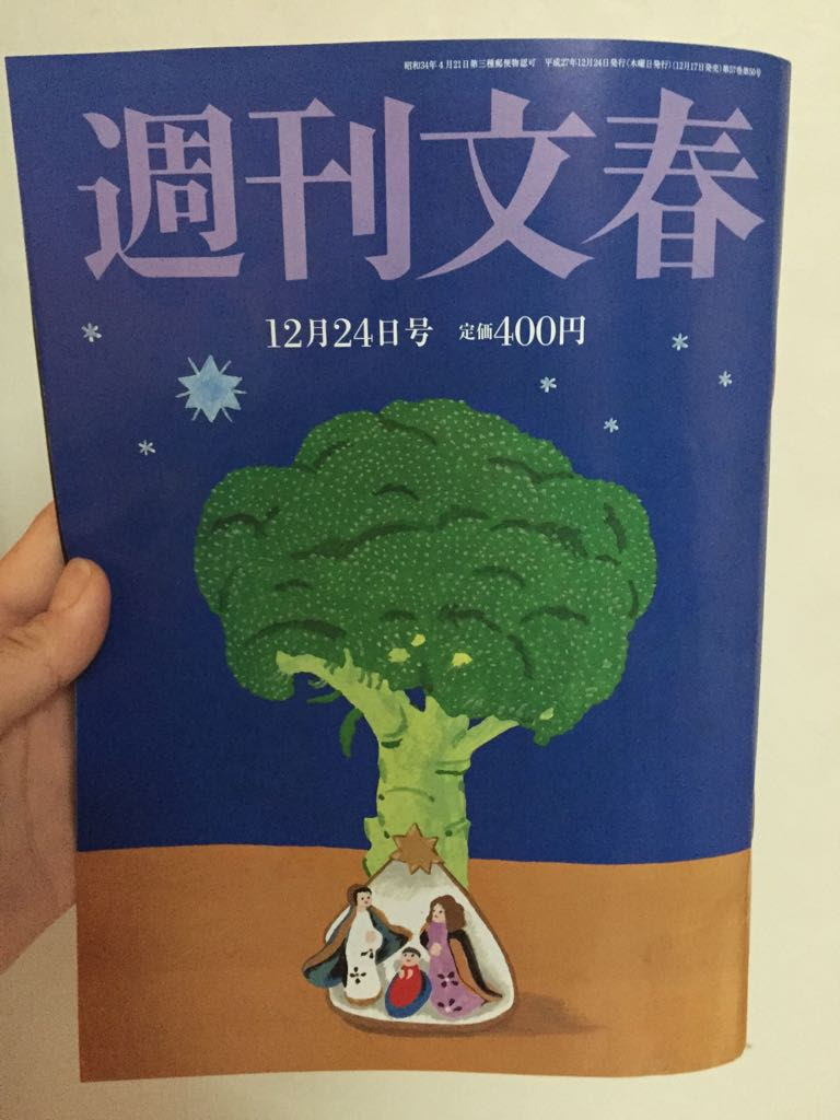 先週の週刊文春の表紙イラストby和田誠が妻平野レミのあの料理を