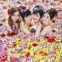 【送料無料】さよならクロール(TypeA 通常盤 CD+DVD) [ AKB48 ]
