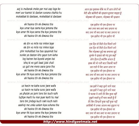 Ek Hasina Thi Ek Diwana Tha Lyrics In Hindi