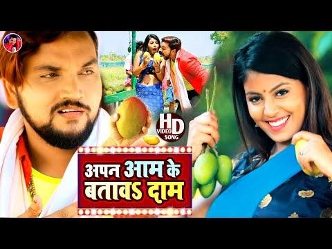 Apan Aam ke Btawa Dam - Download |MP3-MP4-Lyrics| Gunjan Singh | Bhojpuri Video Song 2021
