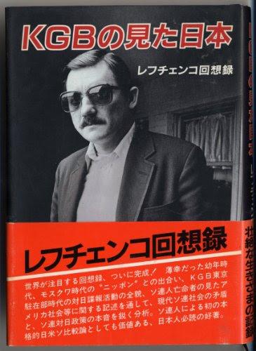 KGBの見た日本―レフチェンコ回想録