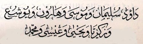 Al batar prophets