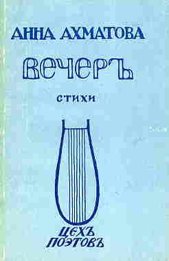 Вечер (Сборник стихов). Ахматова Анна Андреевна