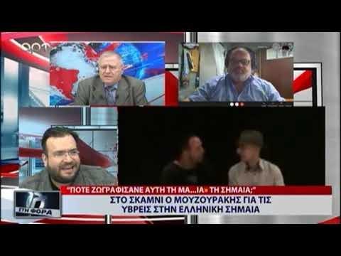 Στο σκαμνί ο Μουζουράκης για τις ύβρεις στην Ελληνική σημαία