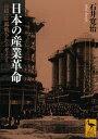 【送料無料】日本の産業革命 [ 石井寛治 ]