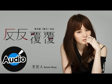 王笠人 Rennie Wang - 反反覆覆 Fan Fan Fu Fu (Time After Time)
