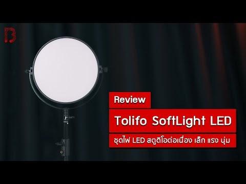 รีวิว Tolifo Softlight ชุดไฟสตูดิโอ LED เล็ก แรง นุ่ม !