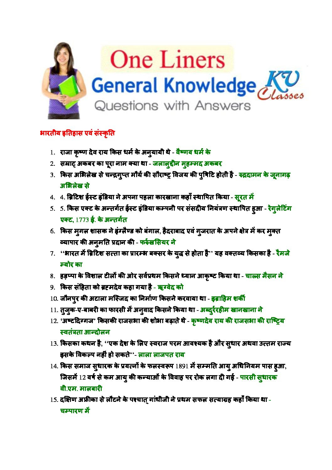 General Knowledge Quiz 2018 With Answers - KnowledgeWalls