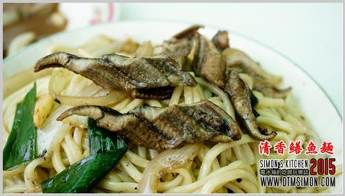 清香鱔魚麵201508.jpg