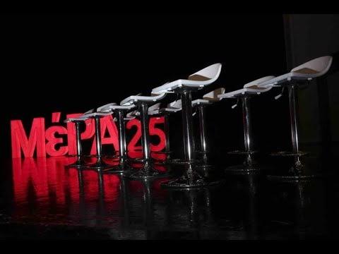ΜέΡΑ25 : Η εισήγηση του Γιάνη Βαρουφάκη στην 6η Συνεδρίαση της ΚΕ (video)