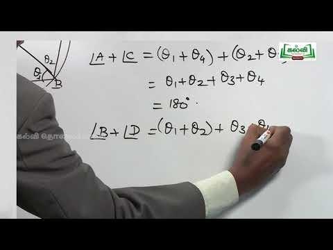 ஜியாமெட்ரி பாக்ஸ் Std 9 Maths Vadiviyal  Vattanarkaram Thetrangal Part 01 Kalvi TV