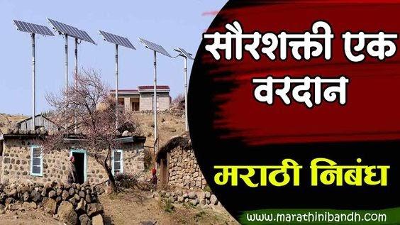 सौरशक्ती एक वरदान निबंध मराठी | Solar Energy importance in marathi