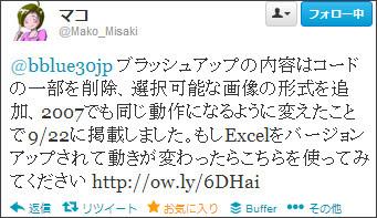 https://twitter.com/Mako_Misaki/status/117598656458268672