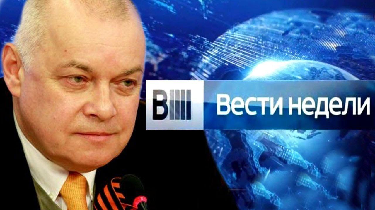 Картинки по запросу Вести недели с Дмитрием Киселевым