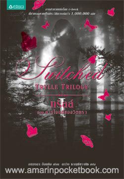 ทริลล์ I ตอนการโจมตีของวิตทรา (Trylle Trilogy#1)
