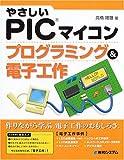 やさしいPICマイコン プログラミング&電子工作