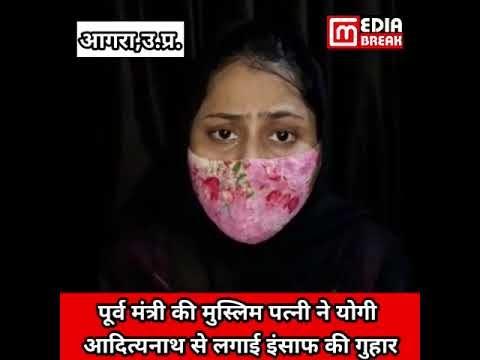 पूर्व मंत्री की मुस्लिम पत्नी ने योगी आदित्यनाथ से लगाई इंसाफ की गुहार