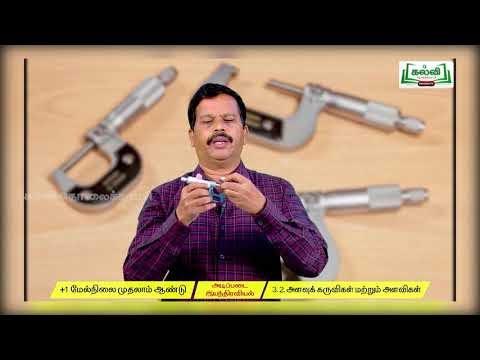11th Basic Mechanical Engineering அளவுக்கருவிகள் மற்றும் அளவுகள் அலகு 3 பகுதி 3 Kalvi TV