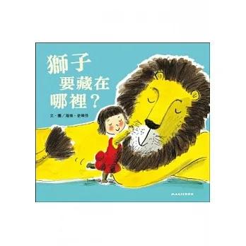 獅子要藏在哪裡?