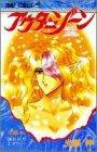 アウターゾーン 15 (ジャンプコミックス)