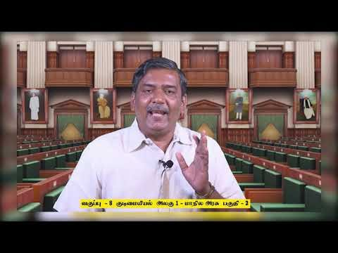 9th Social science மாநில அரசு எவ்வாறு செயல்படுகிறது அலகு 1 பகுதி 2 Kalvi TV