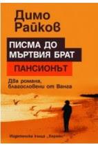 Писма до мъртвия брат - Димо Райков