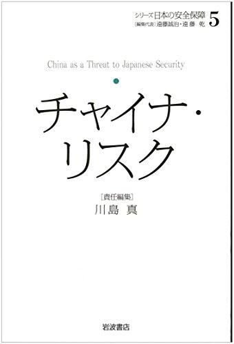 チャイナ・リスク (シリーズ 日本の安全保障 第5巻)