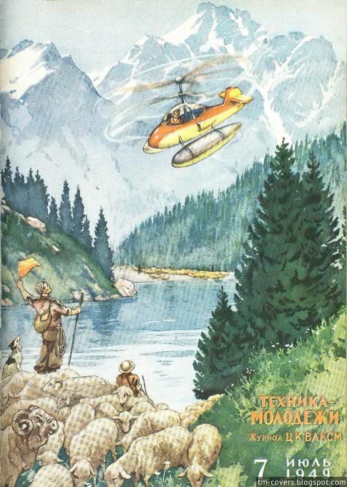Техника — молодёжи, обложка, 1949 год №7