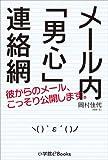 メール内「男心」連絡網
