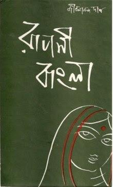 Rupasi Bangla By Jibanananda Das