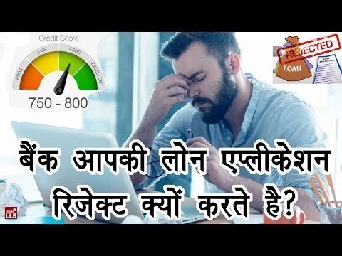 5 Top Reasons for Loan Application Rejection in Hindi | By Ishan