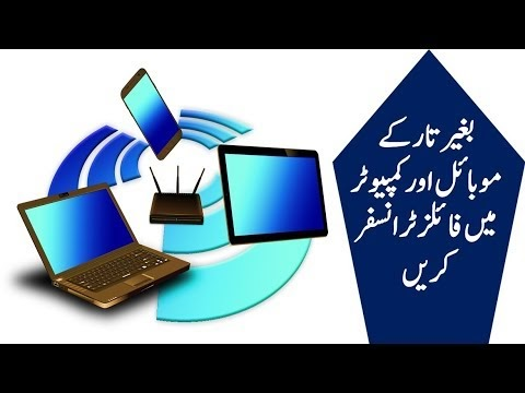 HOW TO WIRELESSLY TRANSFER FILES FROM COMPUTER TO MOBILE AND MOBILE TO COMPUTER IN URDU