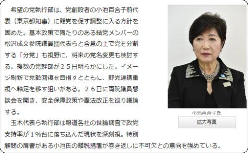 http://www.kahoku.co.jp/naigainews/201801/2018012501001976.html