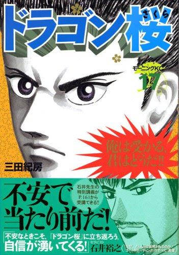 三田紀房『ドラゴン桜』(17巻)